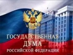 В Госдуме обсудили проблемы муниципалитетов