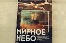 «Мирное небо» глазами художников Южной Осетии