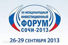 «Сочи-2013». Дмитрий Медведев ознакомился с экспозицией Северной Осетии