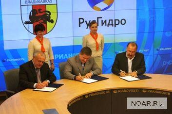 Подписано соглашение между ОАО «РусГидро», Правительством РСО-Алания и футбольным клубом «Алания»