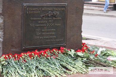 В День защиты детей в Москве почтили память жертв теракта в Беслане