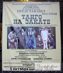 Владикавказское «Танго на закате» - в театре имени Евгения Вахтангова